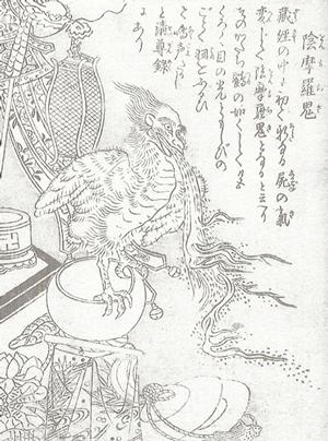 鳥山石燕の画像 p1_19